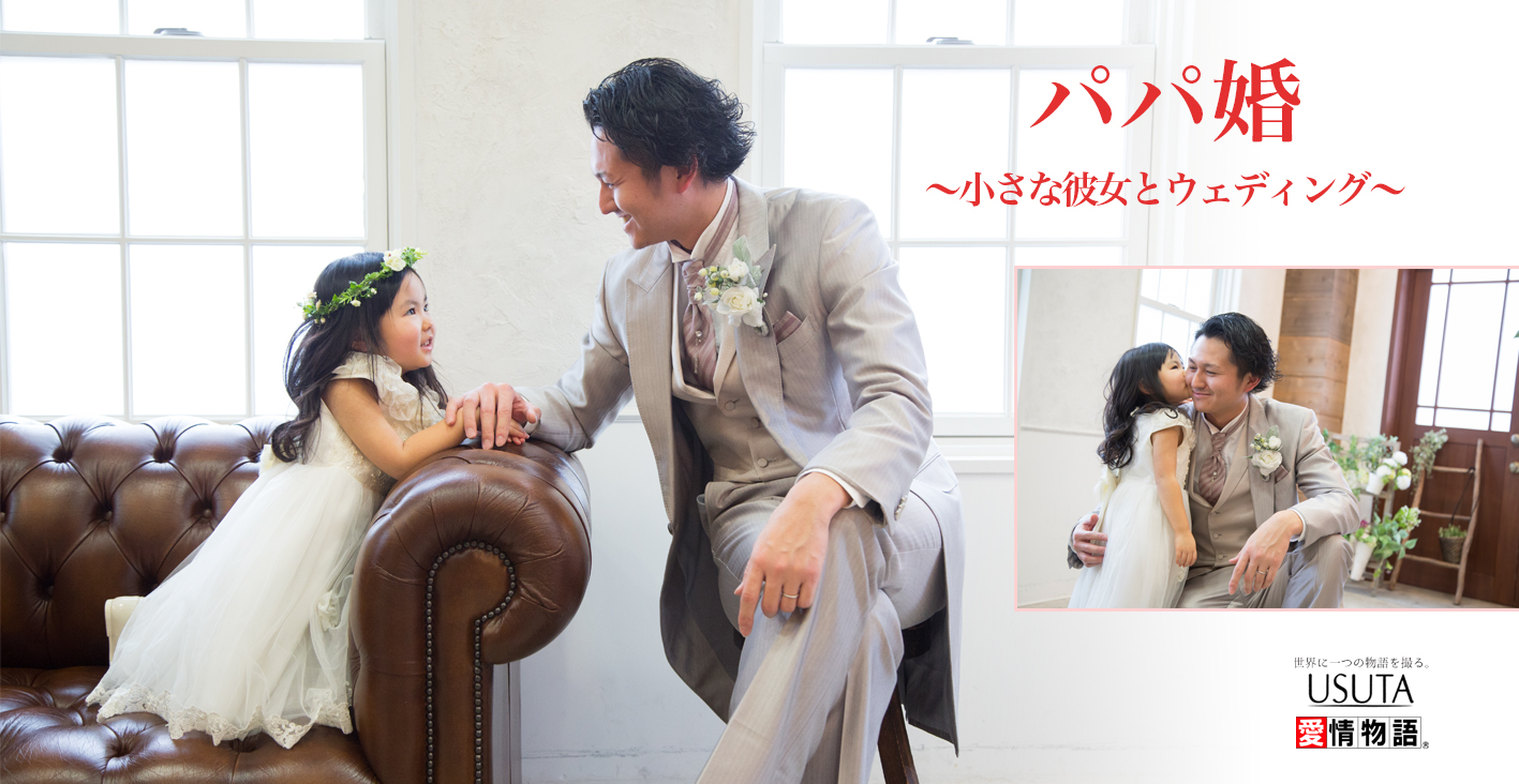 パパ婚〜小さな彼女とウェディング〜
