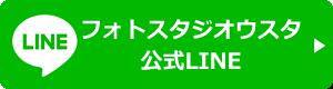 LINE フォトスタジオウスタ公式LINE