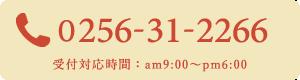 050-3533-2266 受付対応時間:am9:00~pm6:00